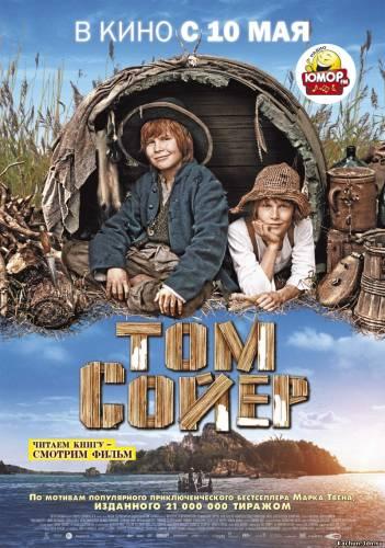 Том Сойер (2011) - Смотреть Фильм в HD-720p Онлайн