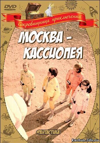 Москва - Кассиопея (1973) - Смотреть Фильм в HD-720p Онлайн