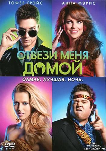 Отвези меня домой (2011) - Смотреть Фильм в HD-720p Онлайн