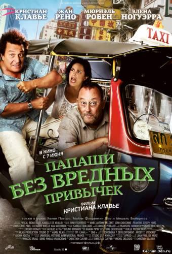Папаши без вредных привычек (2011) - Смотреть Фильм