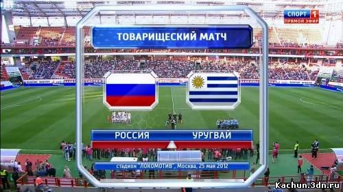 Товарищеский матч по Футболу 2012 / Россия - Уругвай (25.05.2012) - Смотреть Онлайн ТВ Передачу