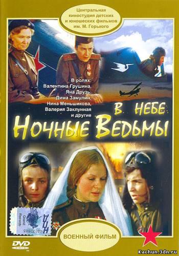 В небе «ночные ведьмы» (1981) - Смотреть Фильм в HD-720p Онлайн