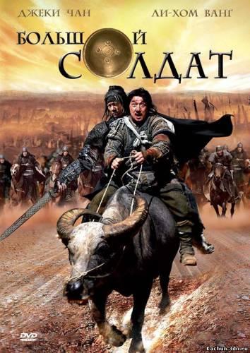 Большой солдат (2010) - Смотреть Фильм