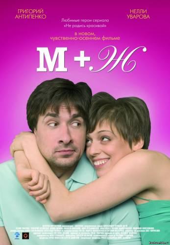 М+Ж (Я Люблю Тебя) (2009) - Смотреть Фильм