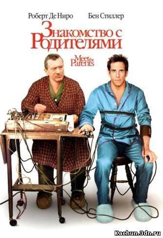 Скачать Знакомство с родителями / Meet the Parents (2000) mp4 Бесплатно