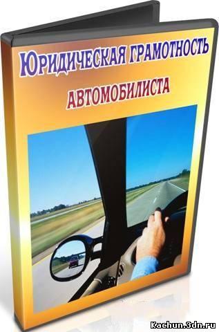 Скачать Юридическая грамотность автомобилиста (2011) DVDRip Бесплатно