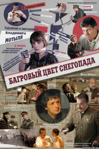 Багровый цвет снегопада (2012) - Смотреть Фильм