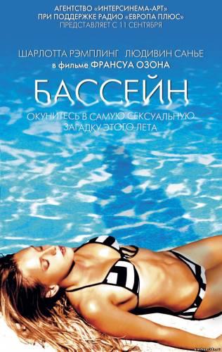 Бассейн (2003) - Смотреть Фильм в HD-720p Онлайн