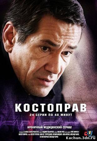 Костоправ (2012) - Смотреть Сериал