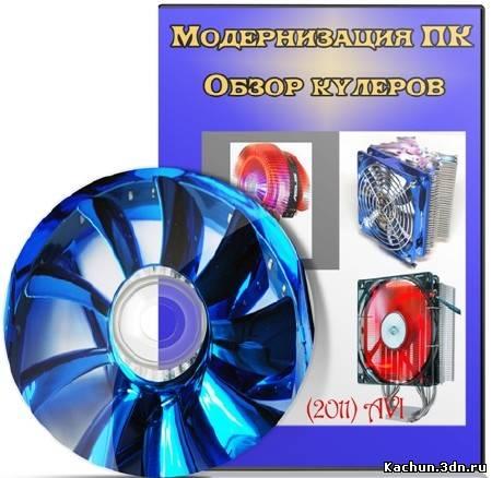 Скачать Модернизация ПК. Обзор кулеров (2011) SATRip Бесплатно