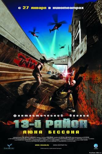 13-й район (2004) - Смотреть Фильм в HD-720p Онлайн