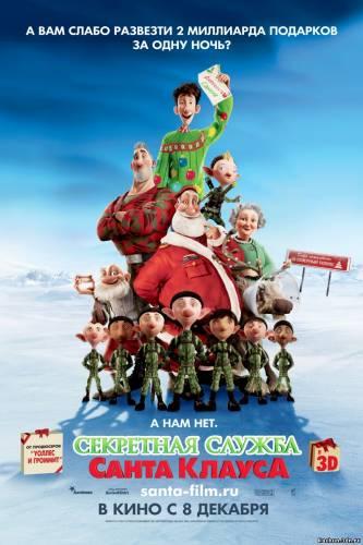 Секретная служба Санта-Клауса (2011) - Смотреть Фильм в HD-720p Онлайн