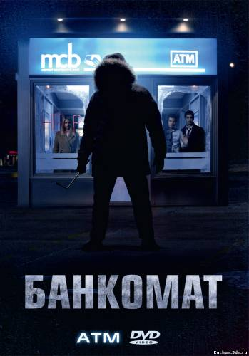 Банкомат (2011) - Смотреть Фильм в HD-720p Онлайн