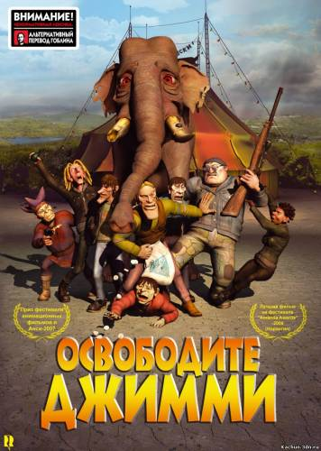 Освободите Джимми (2006) - Смотреть Фильм в HD-720p Онлайн
