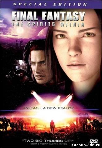 Скачать Последняя фантазия: Духи внутри / Final Fantasy: The Spirits Within (2001) mp4 Бесплатно