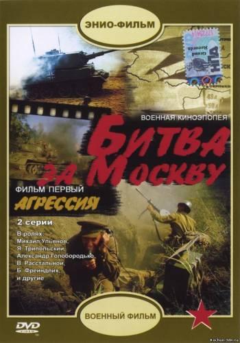 Битва за Москву (1985) - Смотреть Фильм в HD-720p Онлайн