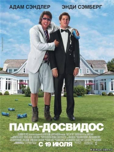 Скачать Папа-досвидос / That's My Boy (2012) mp4 Бесплатно