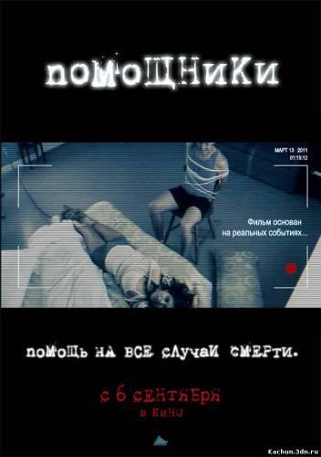 Помощники (2012) - Смотреть Фильм