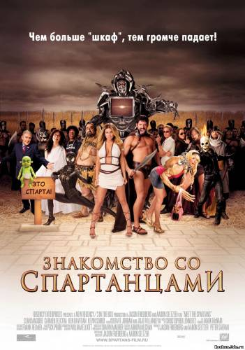 Знакомство со спартанцами (2008) - Смотреть Фильм в HD-720p Онлайн