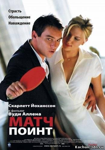 Скачать Матч поинт / Match Point (2005) mp4 Бесплатно