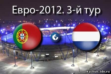 Евро-2012. 3-й Тур. Португалия - Голландия (Нидерланды) (2012) - Смотреть Онлайн ТВ Передачу