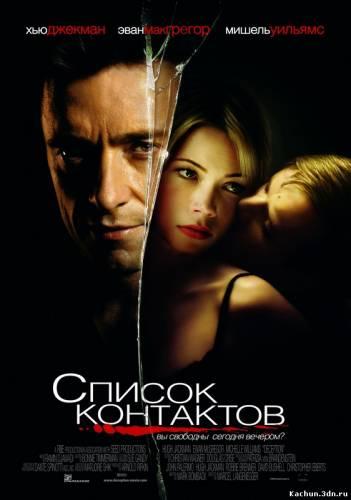 Скачать Список контактов / Deception (2008) mp4 Бесплатно