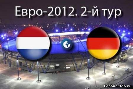 Евро-2012. Голландия - Германия. 2-й Тур (2012) - Смотреть Онлайн ТВ Передачу