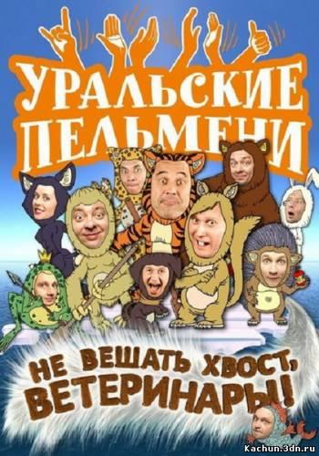 Уральские пельмени. Не вешать хвост, ветеринары! (2012) - Смотреть Онлайн ТВ Передачу