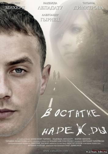 В остатке надежды (2012) - Смотреть Фильм в HD-720p Онлайн