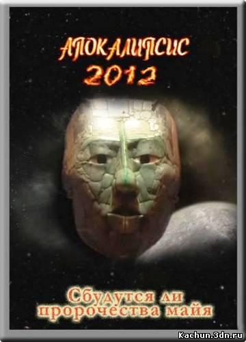 Скачать Апокалипсис 2012. Сбудутся ли пророчества майя (2008)SATRip Бесплатно