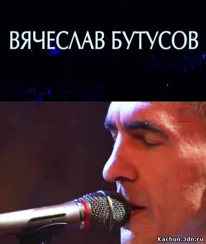 Скачать Юбилейный концерт Вячеслава Бутусова (2013) SATRip Бесплатно