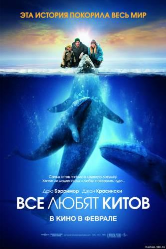 Все любят китов (2012) - Смотреть Фильм в HD-720p Онлайн