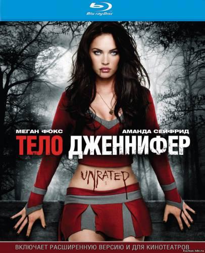 Тело Дженнифер (2009) - Смотреть Фильм в HD-720p Онлайн