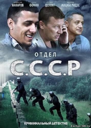 Отдел «СССР» (2012) - Смотреть Сериал