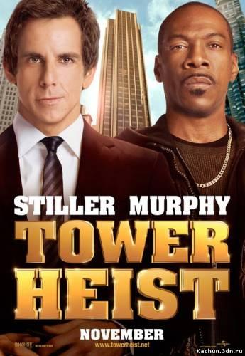 Скачать Как украсть небоскреб / Tower Heist (2011) mp4 Бесплатно