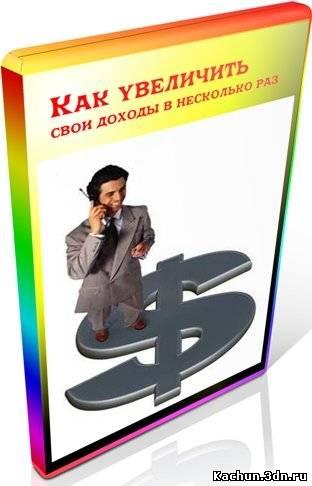 Скачать Как увеличить свои доходы в несколько раз (2012) SATRip Бесплатно