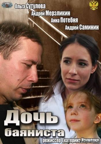 Дочь баяниста (2012) - Смотреть Фильм