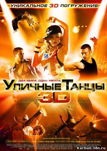 Уличные танцы (2010) - Смотреть Фильм в HD-720p Онлайн