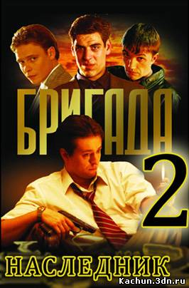 Бригада 2: Наследник (2012) - Смотреть Фильм