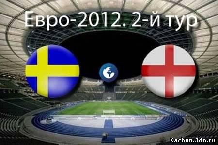 Евро-2012. Швеция - Англия (2012) - Смотреть Онлайн ТВ Передачу