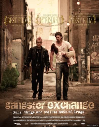 Обмен по-гангстерски (2010) - Смотреть Фильм в HD-720p Онлайн