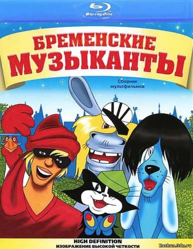 Бременские музыканты (1969) - Смотреть Фильм