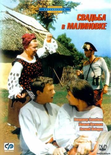 Свадьба в Малиновке (1967) - Смотреть Фильм в HD-720p Онлайн