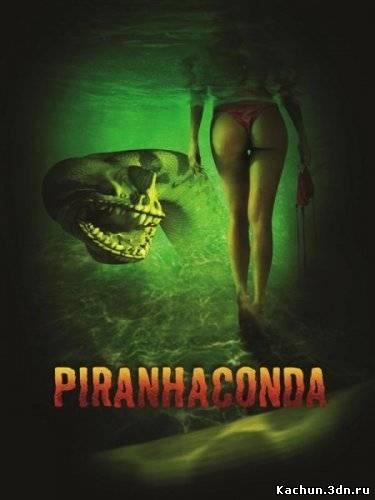 Пираньяконда (2011) - Смотреть Фильм