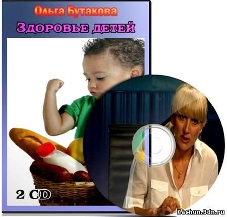 Скачать Ольга Бутакова - Здоровье детей (2011) SATRip Бесплатно