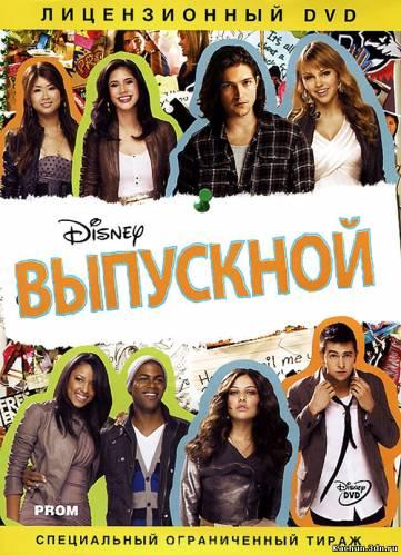Выпускной (2011) - Смотреть Фильм в HD-720p Онлайн