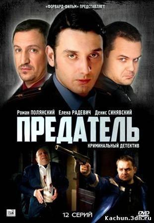 Предатель (2012) - Смотреть Сериал