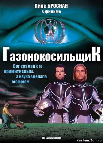 Газонокосильщик (1992) - Смотреть Фильм в HD-720p Онлайн