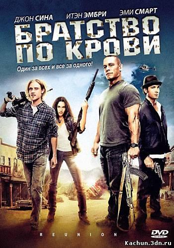 Братство по крови (2011) - Смотреть Фильм в HD-720p Онлайн