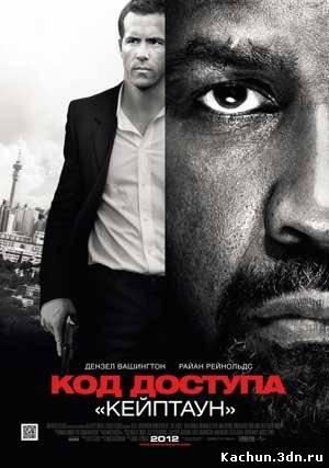 Код доступа «Кейптаун» (2012) - Смотреть Фильм в HD-720p Онлайн